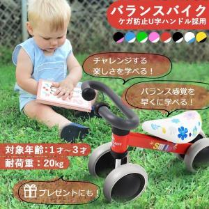 バランスバイク キックバイク ペダル無し 三輪車 アウトレット  1歳 2歳 3歳 おしゃれプレゼント|isshoudou