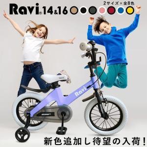 子供用 自転車 イエロー ブラック 14インチ 16インチ 子供自転車 軽量 男の子 女の子 補助輪付 4歳 5歳 6歳 7歳 8歳 9歳 10歳 Ravi ラビ|isshoudou