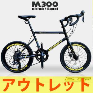 ミニベロ ロード 20インチ アウトレット 小径車 ドロップハンドル 14段変速 エアロホイール 40mm 軽量 アルミ 自転車本体 EIZER M300 isshoudou