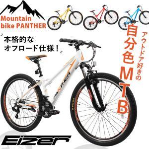 マウンテンバイク 自転車 26インチ MTB アルミ シマノ 21段変速 女性 中学生 高校生 にも ロックアウト機能付 EIZER PANTHER|isshoudou