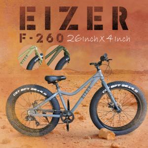 ファットバイク 26インチ 極太タイヤ 太いタイヤ シマノ 7段変速 Wディスクブレーキ 自転車 アイゼル TENUS7|isshoudou
