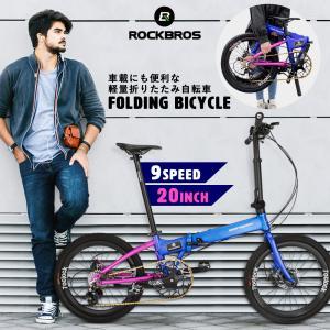 折りたたみ自転車 20インチ 折り畳み 自転車 超軽量 折り畳み式自転車 おりたたみ カラフル アルミ コンパクト ROCKBROS ロックブロス isshoudou