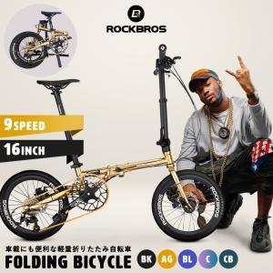 折りたたみ自転車 16インチ 折り畳み 自転車 超軽量 折り畳み式自転車 おりたたみ ゴールド コンパクト 金色 ROCKBROS ロックブロス isshoudou