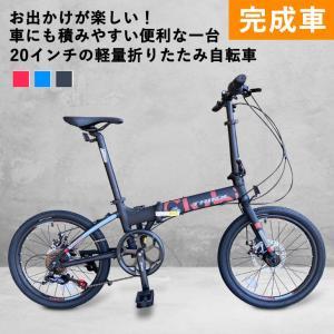 折りたたみ式 折り畳み 自転車 おりたたみ 小径車 折りたたみ自転車 20インチ コンパクト 軽量アルミ 小型 車載 街乗り TRINX FLYBIRD1.0 ミニベロ 折畳 isshoudou