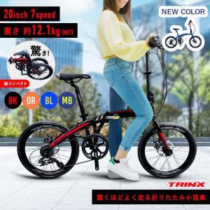 折りたたみ自転車 20インチ 折り畳み 自転車 超軽量 折り畳み式自転車 おりたたみ 小型 アルミ コンパクト TRINX DOLPHIN2.0 isshoudou