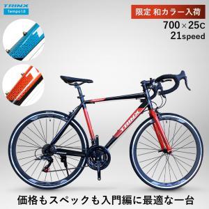 ロードバイク 自転車 アウトレット 安い セール 倍!倍!ストア 入門 初心者 激安 自転車本体 通...
