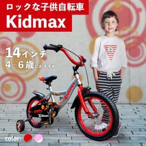 子供用自転車 14インチ 組み立て済 キッズ Kidmax キッズバイク 4歳 5歳 6歳位 補助輪付 おしゃれ 泥除け付|isshoudou