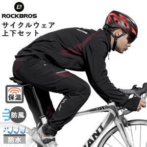 サイクリングウェア 長袖 長ズボン 防風 防寒 裏起毛 上下セット アウトドア ロードバイク 自転車...