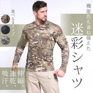 迷彩 Tシャツ ミリタリー サバイバル かっこいい メンズ アーミー  軽い 伸縮性 速乾性 吸汗性|isshoudou