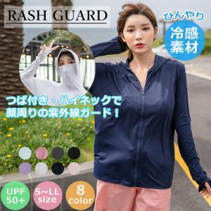 ラッシュガード レディース つば付き 冷感 ハイネック ひんやり UVカット 体型カバー 水着 長袖 紫外線対策 日焼け防止 フード付き 可愛い|isshoudou