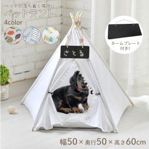ティピーテント ペット用テント 犬 猫 イヌ ネコ おしゃれ 可愛い ペットハウス isshoudou