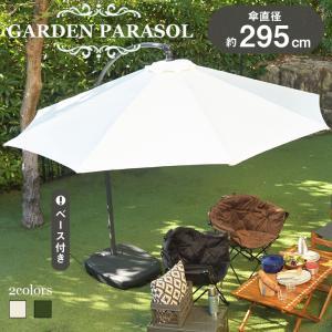 ガーデンパラソル 自立型 パラソル 大型 3m 300 ビーチパラソル 傘 ガーデン ビーチ キャンプ 折りたたみ 日よけ isshoudou