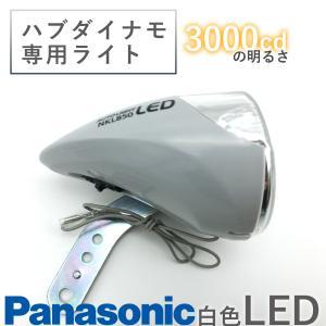 ハブダイナモ専用ライト LED省電力0.5W 明るい3000CD 自転車用ライト Panasonic NKL850|isshoudou