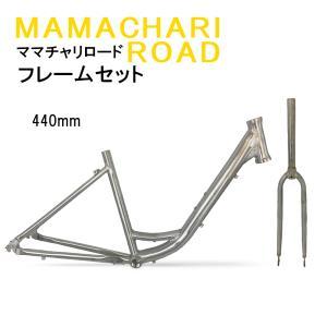 フレームセット ママチャリロード MR001 FRAME SET ロードバイク ママチャリ isshoudou
