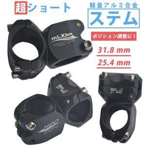 超ショート32mm 軽量アルミ合金ステム<br>クランプ径 31.8/25.4mm<br>コラム径28.6mm (1-1/8 オーバーサイズ)|isshoudou
