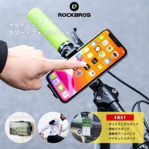 多機能スマホスタンド 自転車用 車用 付属パーツ5種類セット! 充電器併用可 車載ホルダー|isshoudou