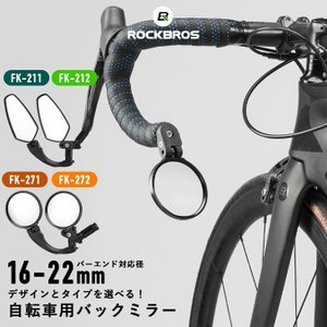 サイクリングミラー 自転車用ミラー ハンドルバー バーエンド MTB ロードバイク スポーツバイク|isshoudou