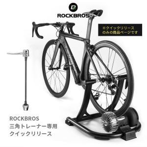 ROCKBROSサイクルトレーナー専用クイックリリースツール 三角型トレーナー 固定式トレーナー用|isshoudou