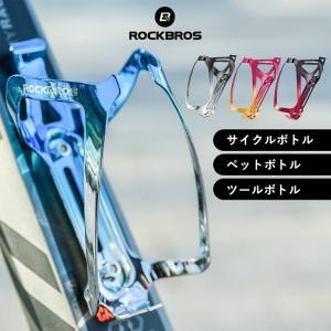 自転車用ボトルケージ クラデーション メタリック アルミ合金製 ドリンクホルダー isshoudou