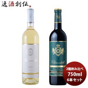 ワイン飲み比べセット クラレンス・ディロン クラレンドル 2種飲み比べ6本セット 750ml 6本 1セット|isshusouden-2