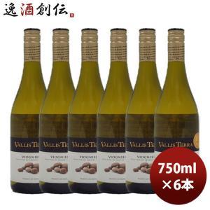 白ワイン IGP ヴォークリューズ ヴィオニエ ヴァリス テラ 18 750ml 6本 のし・ギフト・サンプル各種対応不可|isshusouden-2