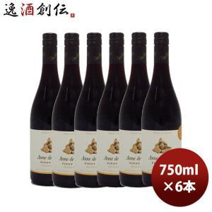 赤ワイン ヴァン ド フランス アンヌ ド ブルグ ピノノワール 750ml 6本 のし・ギフト・サンプル各種対応不可|isshusouden-2