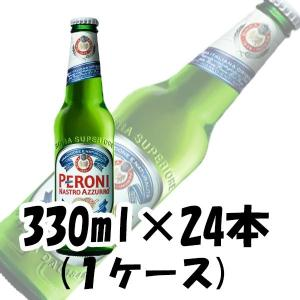 ビール ペローニ ナストロアズーロ アサヒ 330ml 24本 (1ケース) beer