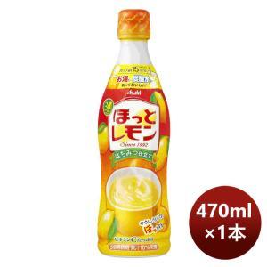 カルピス アサヒ飲料 ほっとレモン 希釈用 470ml