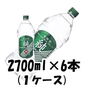 【11/28・30はポイント最大15倍】 甲類焼酎 純25度 ペットボトル 宝酒造 2700ml 6...