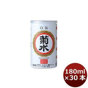 【ポイント最大23倍 9/28~29限定】菊水 白缶 180/30