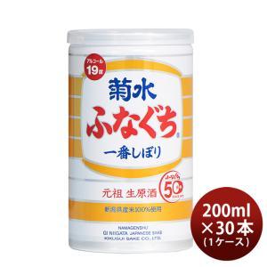 【ポイント最大23倍 9/28~29限定】日本酒 ふなぐち菊水 一番しぼり 200ml 30本 1ケ...