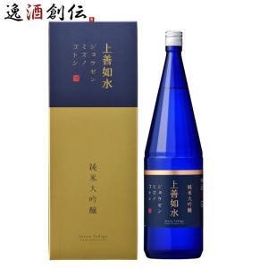 日本酒 上善如水 純米大吟醸 1.8L