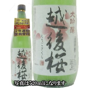 小山本家 越後桜 大吟醸 1800ml 1本