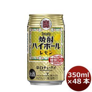 宝 チューハイ 焼酎ハイボール レモン 350ml 48本 (2ケース) タカラ Takara|逸酒創伝