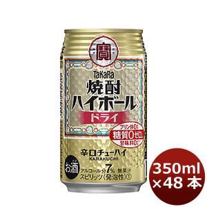 宝 チューハイ 焼酎ハイボール ドライ 350ml 48本 (2ケース) タカラ Takara|逸酒創伝