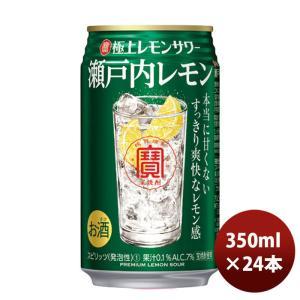 宝 チューハイ  「極上レモンサワー」 瀬戸内レモン 350ml 24本 1ケース