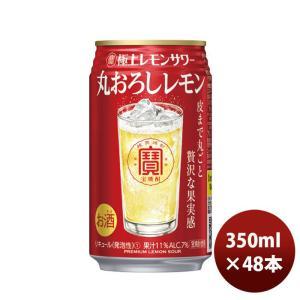 宝 チューハイ 「極上レモンサワー」 丸おろしレモン 350ml 48本 (2ケース)