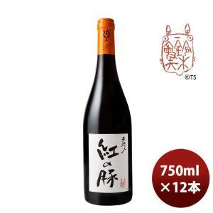 赤ワイン ルー・デュモン 天地人 紅の豚(スタジオジブリ) 750ml 12本 1ケース LOU D...