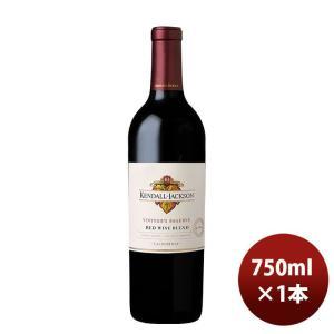 赤ワイン ケンダルジャクソン ヴィントナーズ レッド・ワイン・ブレンド 750ml 1本 アメリカ カリフォルニア|逸酒創伝