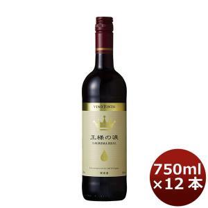 赤ワイン 王様の涙 赤 750ml 12本(1ケース) wine|逸酒創伝