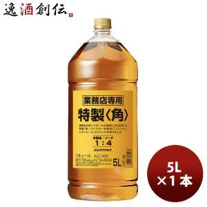 ウイスキー サントリーウイスキー 特製 角瓶 業務用5Lペット NEウイスキー 5L 1本 5000...