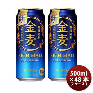 サントリー 金麦 500ml 48本 (2ケース)