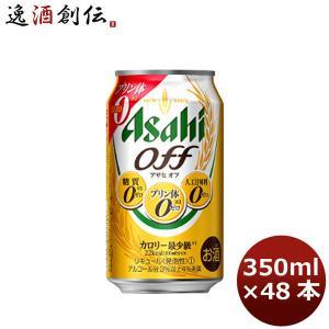 アサヒ オフ 350ml 48本 (2ケース)