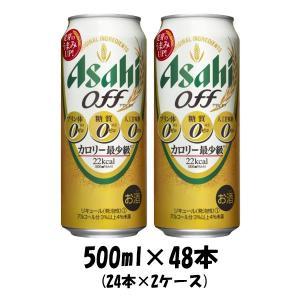 アサヒ オフ 500ml 48本 (2ケース)