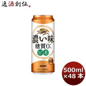 キリン 濃い味<糖質0> 500ml 48本 (2ケース)