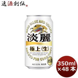 キリン 淡麗極上<生> 350ml 48本 (2ケース)