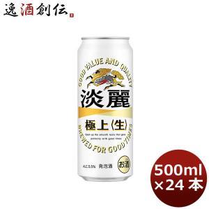 キリン 淡麗極上<生> 500ml 24本 (1ケース)