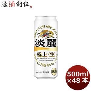 キリン 淡麗極上<生> 500ml 48本 (2ケース)