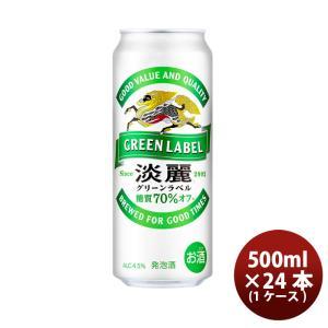 ビール 発泡酒 キリン 淡麗グリーンラベル 500ml 24...