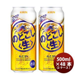 キリン のどごし<生> 500ml 48本 (2ケース)...